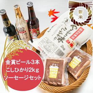 新潟笹神産やまびこ米こしひかりとスワンレイクビールとオリジナルソーセージのセットをお届け金賞受賞ビール 3本 クラフトビールが3本入る、詰め合わせセット本州送料無料 地ビール