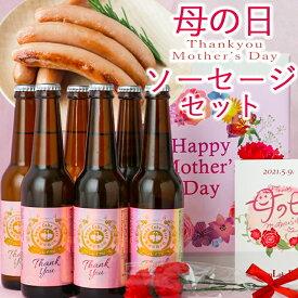 母の日ギフト本州 送料無料 母の日Thankyouビール飲み比べ6本セット ソーセージ お酒の好きなお母さんならきっと大喜び!母の日ギフトやプレゼントに限定地ビールセット クラフトビール