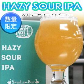 ギフト ビール クラフトビール 数量限定 ヘイジーサワー 3本セット
