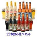 お歳暮 ギフト ビール クラフトビール2019年度受賞記念 スワンレイクビール 12本 飲み比べ330ml 12本の詰合せ 送料無料地ビール ビール あす楽