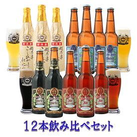 ギフト ギフト ビール クラフトビールスワンレイクビール 12本 飲み比べ330ml 12本の詰合せ 地ビール ビール