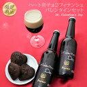 バレンタイン 遅れてゴメンね プレゼント上質なチョコレートフィナンシェと世界一受賞チョコレートモルトも使用した …