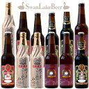 あす楽 ギフト プレゼント ビール クラフトビール世界一 World's Best バーレイワイン受賞 スワンレイクバーレィWORLD BEER AWARDS 2018に於いて 金賞4種12本 飲み比