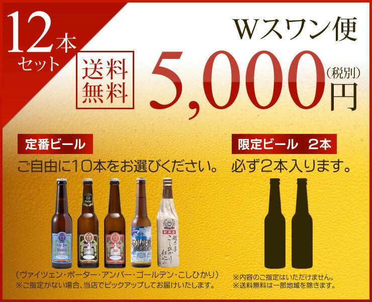 定期購入 地ビール Wスワン便 12本詰合せ 選べる定番10本と限定1本が入ります