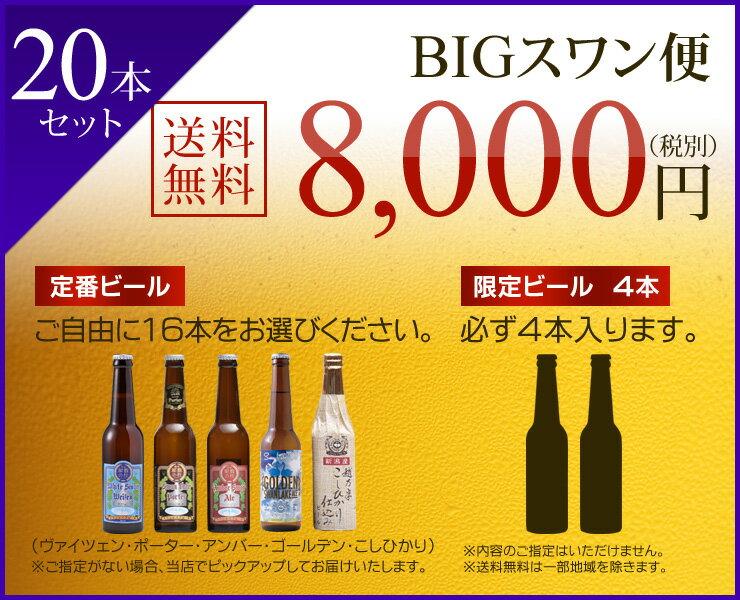 定期購入 地ビール BIGスワン便 20本詰合せ 選べる定番16本と限定ビール4本が入ります