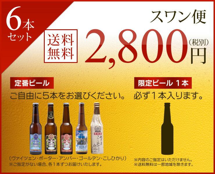 定期購入 地ビール スワン便 6本詰合せ 選べる定番5本と限定1本が入ります