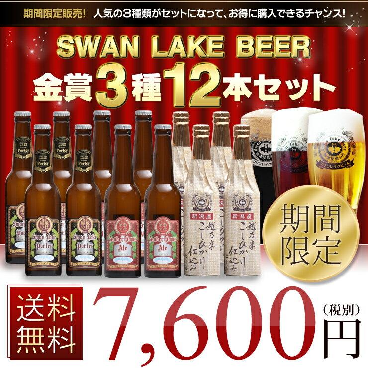送料無料 スワンレイクビール金賞3種12本飲み比べセットクラフトビール 地ビール 世界一に輝いたビールの詰め合わせ