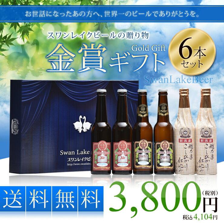 お中元 世界一金賞ビール入り6本飲み比べギフトセット世界一に輝いたスワンレイクビールの詰め合わせ。ご贈答に クラフトビール 地ビール送料無料 熨斗包装無料