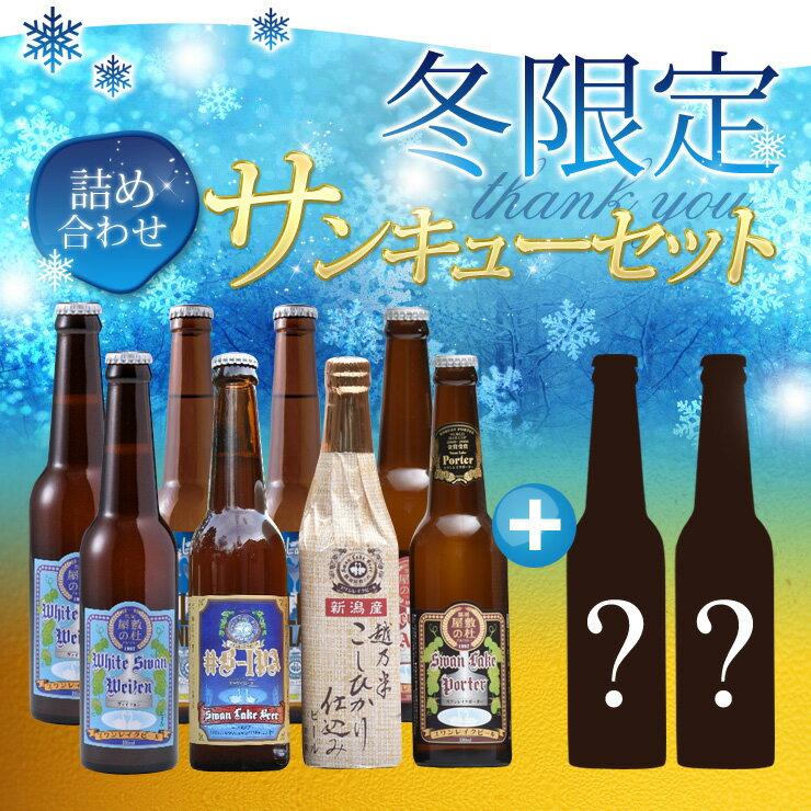 【福袋】 【送料無料】世界一のビールを含むスワンレイクビールを飲み比べ10本詰め合せパーティセット!#B-IPA入り2018 サンキューセット冬 【地ビール】 【クラフトビール】