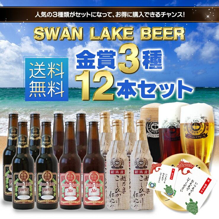 敬老の日 ビール 送料無料 ギフトスワンレイクビール金賞3種12本飲み比べセット世界一に輝いたビールの詰め合わせ地ビールクラフトビール