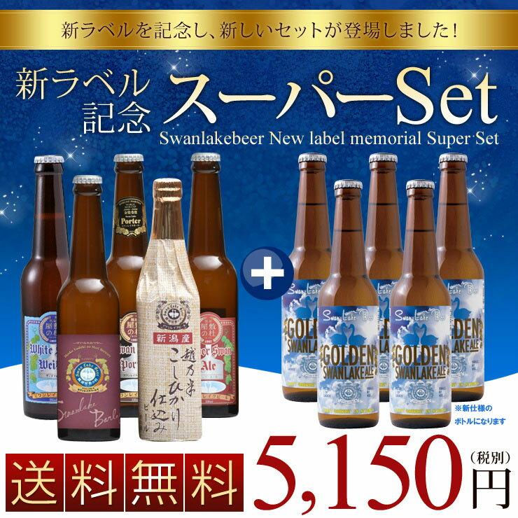 送料無料 長期熟成ビール入り スーパーセット スワンレイクビール10本 スワンレイクバーレイが入った 詰合せ 飲み比べ パーティセット