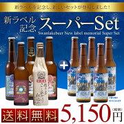 スワンレイクサンキューセット【地ビール】