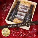 バレンタイン 送料無料上質なチョコレート味のガトーショコラと世界最高金賞受賞ビールポーターのバレンタイン限定セ…