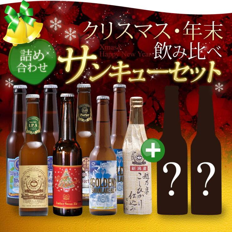 【福袋】 【送料無料】世界一のビールを含むスワンレイクビールを飲み比べ10本詰め合せパーティセット!人気限定ビールIPA入り冬クリスマス 年末 【地ビール】 【クラフトビール】