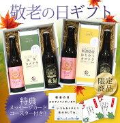 祝敬老の日スワンレイクギフト3本セット【地ビール】