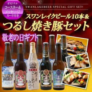 敬老の日 ギフト 送料無料 地ビール 飲み比べセット ...