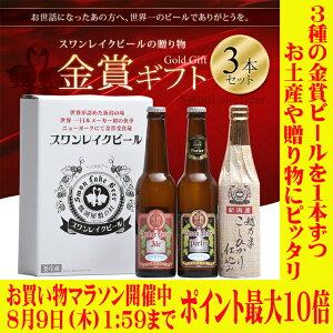 お中元 ギフト あす楽世界一金賞受賞ビール入り3本 飲...