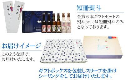 スワンレイク金賞ギフト6本セット