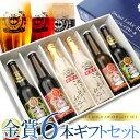 夏ギフトお中元 ビール クラフトビール世界一金賞受賞 6本飲み比べ セット世界一に輝いたスワンレイクビールの詰め合…