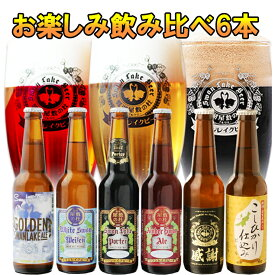 世界No.1【ギフト】金賞受賞入りギフト ビール クラフトビール世界一金賞受賞 スワンレイクビール お楽しみ 飲み比べ 6本詰め合わせビール好きな人々の心を潤すプレミアムギフトセット 本州 送料無料