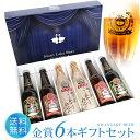あす楽 お中元 残暑見舞い ギフト プレゼント ビール クラフトビール世界一金賞受賞 6本飲み比べ セット世界一に輝いたスワンレイクビールの詰め合わせ。ご贈答に送料無料 地ビール お土産 お祝い 贈り物 熨斗 包装