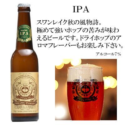 クラフトビールギフト数量限定収穫祭6本飲み比べヴァイツェンと限定ビールが5本はスワンレイクの収穫祭送料無料地ビールビール