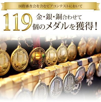 119個メダル
