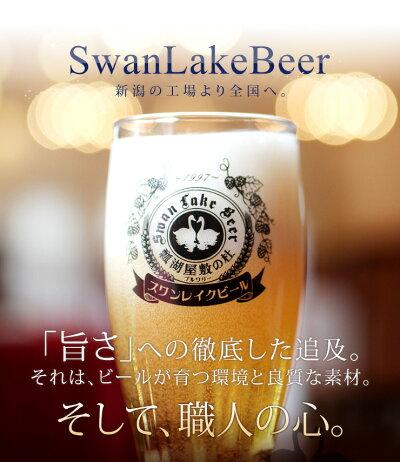 ビール送料無料あす楽2018秋サンキューセット地ビールクラフトビール福袋世界一のビールを含むスワンレイクビール飲み比べ限定ビール入り10本詰め合せセット