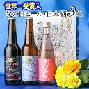父の日ギフトビール日本酒3本セット!国内外の審査会で最高賞金賞受賞蔵で製造するビールと地元新潟麒麟山酒造吟醸ピン…