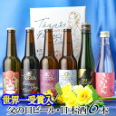 父の日ギフト世界一金賞受賞スワンレイクビール父の日ビール・日本酒6本セット2018World Beer Award's ベストバーレイワイン受賞 長期熟成ビールスワンレイクバーレイ地元新潟の地酒2種類日本酒入り