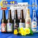 父の日ギフト世界一金賞受賞スワンレイクビールとスワンサイダー飲み比べ6本父の日限定セット 送料無料 お酒・ビール…