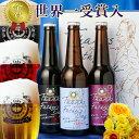 世界No.1金賞ビール飲み比べ父の日ギフト世界一金賞受賞スワンレイクビールプレミアムクラフトビール詰め合せセット楽…