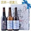 父の日ギフト世界一金賞受賞スワンレイクビール クラフトビール飲み比べ父の日特別限定3本セットお酒・ビールが好き…