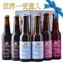 父の日ギフト世界一金賞受賞スワンレイクビール入りクラフトビール6本詰め合わせプレミアムセット2018 世界一 World's…