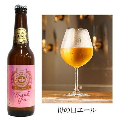 送料無料母の日限定あわいろビール飲み比べ3本セットカーネーション付き地ビールクラフトビール