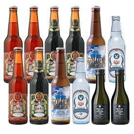 ギフト ビール ハイボール金賞受賞ビール飲み比べとワンランク上のハイボールセットリキュール&スワン炭酸水入り 本州 送料無料