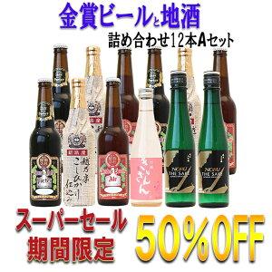 送料無料 地ビール 飲み比べセット クラフトビール ギ...