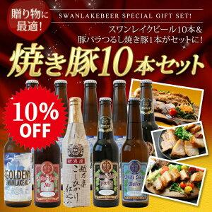 お歳暮 クラフトビール ギフトスワンレイクビール 10...