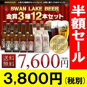 お歳暮 クラフトビール ギフトスワンレイクビール 金賞...