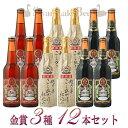 ビール クラフトビールスワンレイクビール 金賞受賞 3種12本 飲み比べ セット世界一に輝いたビールの詰め合わせ地ビール ビール 熨斗無料