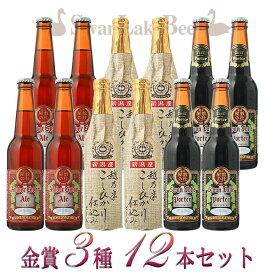 冬ギフト ビール クラフトビールスワンレイクビール 金賞受賞 3種12本 飲み比べ セット世界一に輝いたビールの詰め合わせ地ビール ビール 熨斗無料