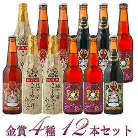 ギフトビール クラフトビール世界一 World's Best バーレイワイン受賞 スワンレイクバーレイWORLD BEER AWARDS 2018於いて 金賞4種12本 飲み比べ地ビール