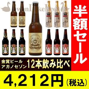 お歳暮 クラフトビール ギフト 金賞ビールとアガノセゾ...