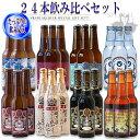 お歳暮 ギフト ビール クラフトビール24本セット 世界一金賞受賞 スワンレイクビール&サイダー 飲み比べ 詰め合わせ(スワンレイクバーレイ入り)送料無料クラフトビール 地ビール