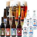 お歳暮 ギフト クラフトビール ビール12本セット 世界一金賞受賞 スワンレイクビール&サイダー&炭酸水 飲み比べ 詰め合わせ(スワンレイクバーレイ入り)送料無料地ビール