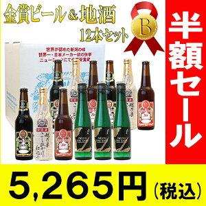 お歳暮 クラフトビール 酒 ギフト世界一金賞受賞 スワ...