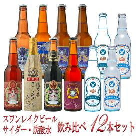 ギフト クラフトビール ビール 世界一金賞受賞 スワンレイクビール&サイダー&炭酸水 飲み比べ 12本詰め合わせ(スワンレイクバーレイ入り)本州 送料込み 地ビール