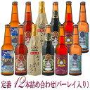 お歳暮 冬ギフト ビール クラフトビール 世界一金賞受賞 スワンレイクビール 飲み比べ 定番12本詰め合わせ(スワンレイ…