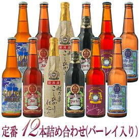ギフト ビール クラフトビール 世界一金賞受賞 スワンレイクビール 飲み比べ 定番12本詰め合わせ(スワンレイクバーレイ入り)送料無料 地ビール