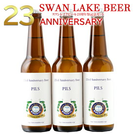 クラフトビール ギフト23周年祭 記念ビール 3本セットお家で周年祭飲みやすいPILS スワンレイクビールセット 本州 送料込み 地ビール 飲み比べセット